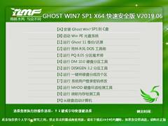 雨林木風 GHOST WIN7 SP1 X64 快速安全版 V2019.06(64位)