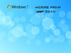 ����ľ�� Ghost Windows7 X64 װ�������� V2021.03