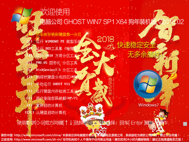 电脑公司 GHOST WIN7 SP1 X64 狗年装机版 V2018.02(64位)