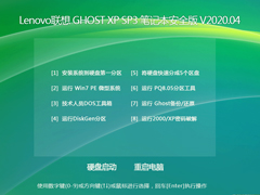Lenovo聯想 GHOST XP SP3 筆記本安全版 V2020.04
