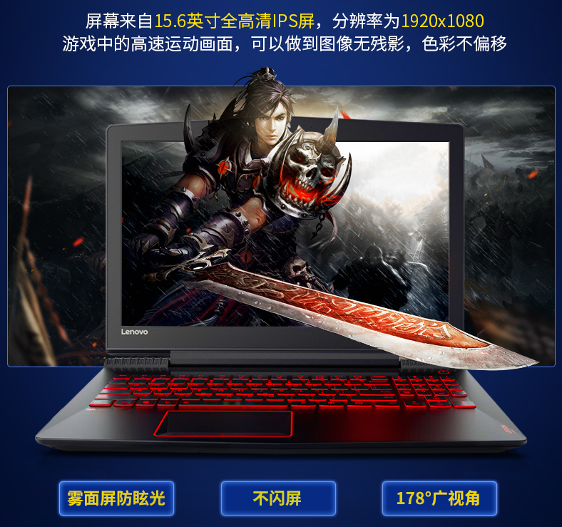 i5-7300HQ四核/4G/NVIDIA GeForce GTX1050TI 独显联想游戏本